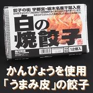 かんぴょう使用 うまみ皮 の餃子 かんぴょうの原料って 日本 何だか知ってる?かんぴょうを使用 年末年始大決算 白の焼餃子