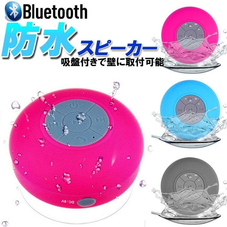 ワイヤレススピーカー 防水 チープ bluetoothスピーカー 各種スマートフォンBluetooth搭載機器対応 ブラック色 激安☆超特価 吸盤式