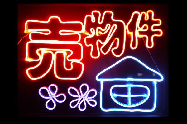 【ネオン】売り物件【テナント】【募集】【不動産】【空き物件】【物件】【ネオンライト】【電飾】【LED】【ライト】【サイン】【neon】【看板】【イルミネーション】【インテリア】【店舗】【ネオンサイン】【アメリカン雑貨】【おしゃれ】【かわいい】