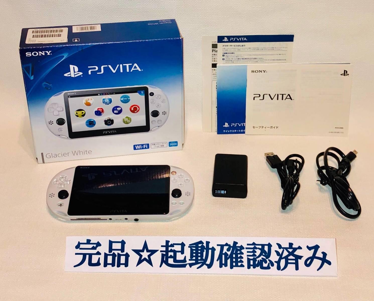 【中古品美品♪】PlayStation Vita Wi-Fiモデル グレイシャー・ホワイト(PCH-2000ZA22) 【送料無料】◆内容:本体、ACアダプター、ケーブル、USBケーブル、印刷物3種類の完品です♪◆