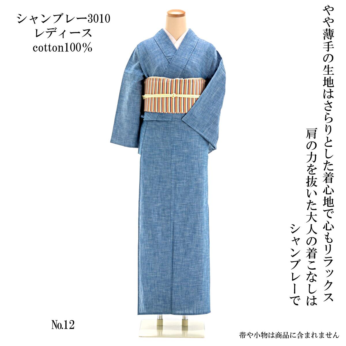 坂本デニム デニム着物 レディース シャンブレー No.12 ブルー 綿100%