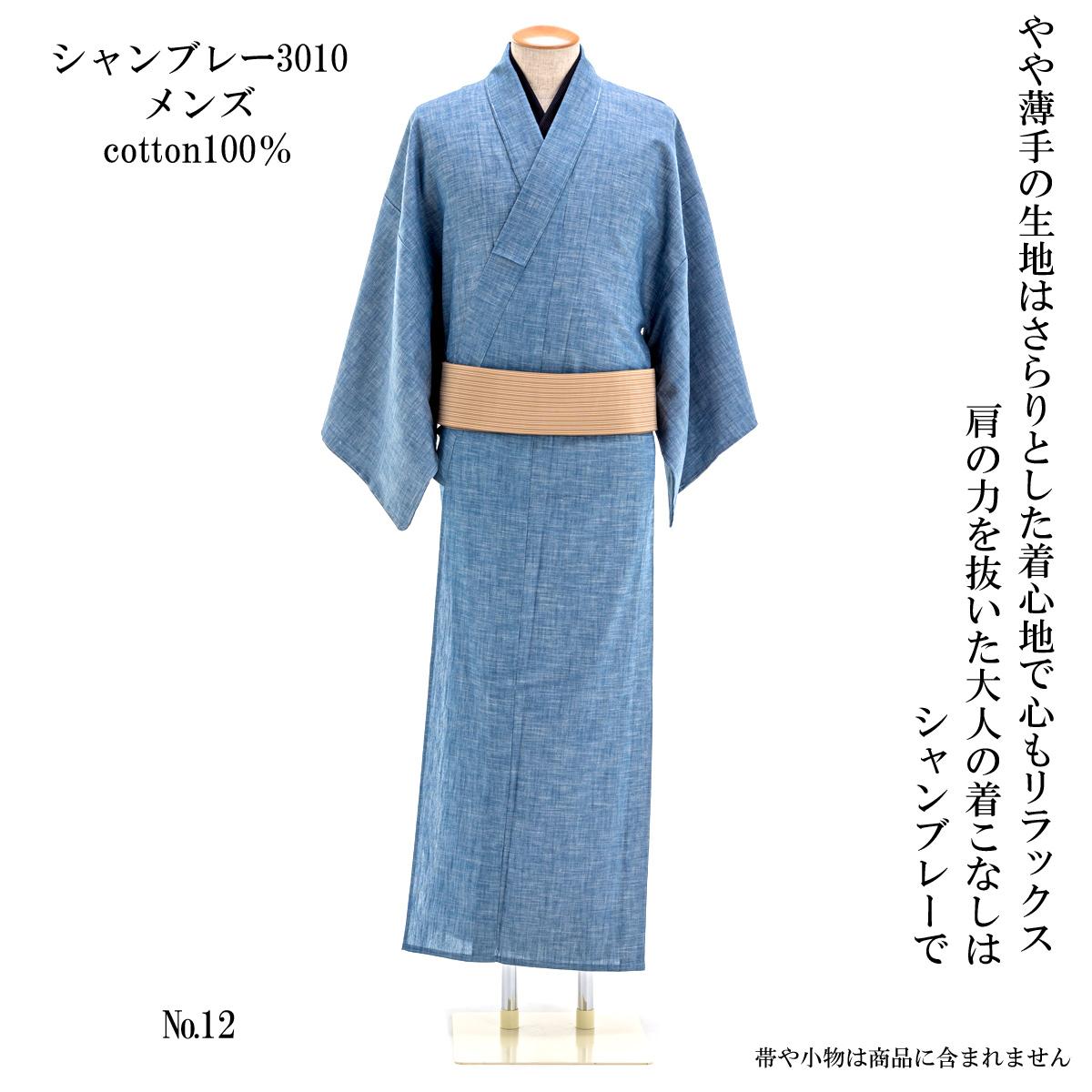 デニム着物 メンズ シャンブレー No.12 ブルー 坂本デニム 綿100%
