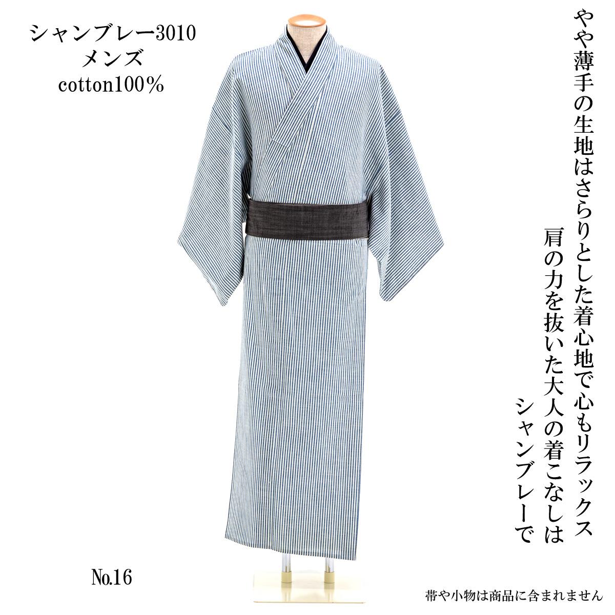 デニム着物 メンズ シャンブレー No.16 ブルー/縞 坂本デニム 綿100%