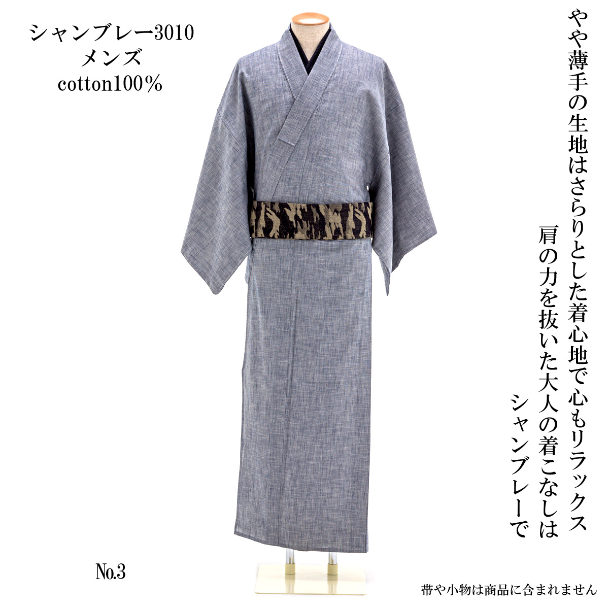 デニム着物 メンズ シャンブレー No.3 ブルーグレー/縞 坂本デニム 綿100%