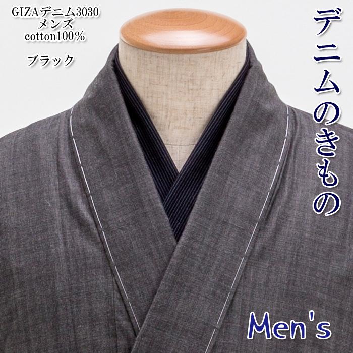 デニム着物 メンズ GIZAデニム 木綿着物 単衣 綿100% ブラック