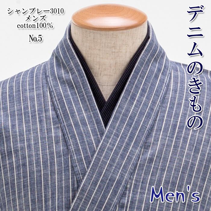 【まとめ買い】 デニム着物 メンズ シャンブレー 木綿着物 単衣 綿100% No.5 ブルーグレー 縞, 甲良町 f791b5e8