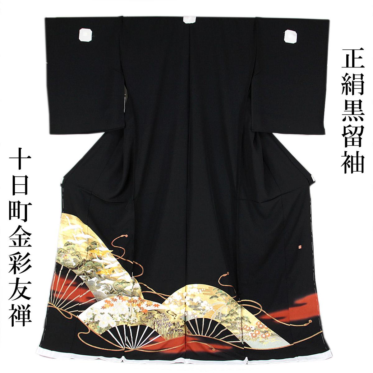 【展示品】 黒留袖 仮絵羽 -2- 十日町金彩友禅 光琳扇 絹100%