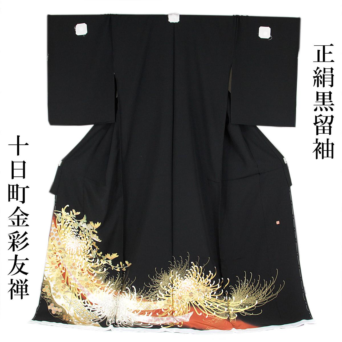 【展示品】 黒留袖 仮絵羽 -3- 十日町金彩友禅 乱菊 絹100%