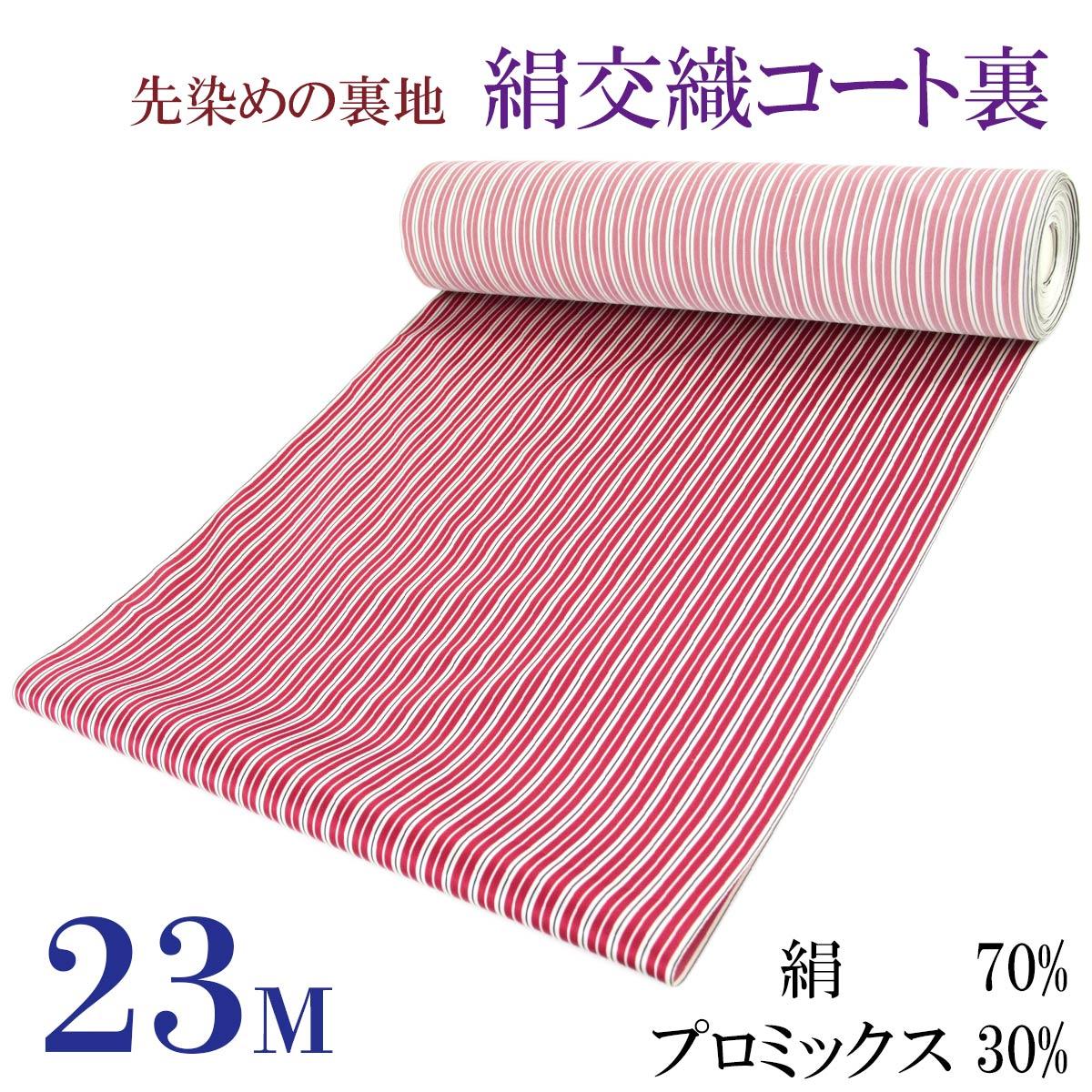 コート裏 -21H- 絹交織 縞 米沢 先染め 37cm×23m 赤