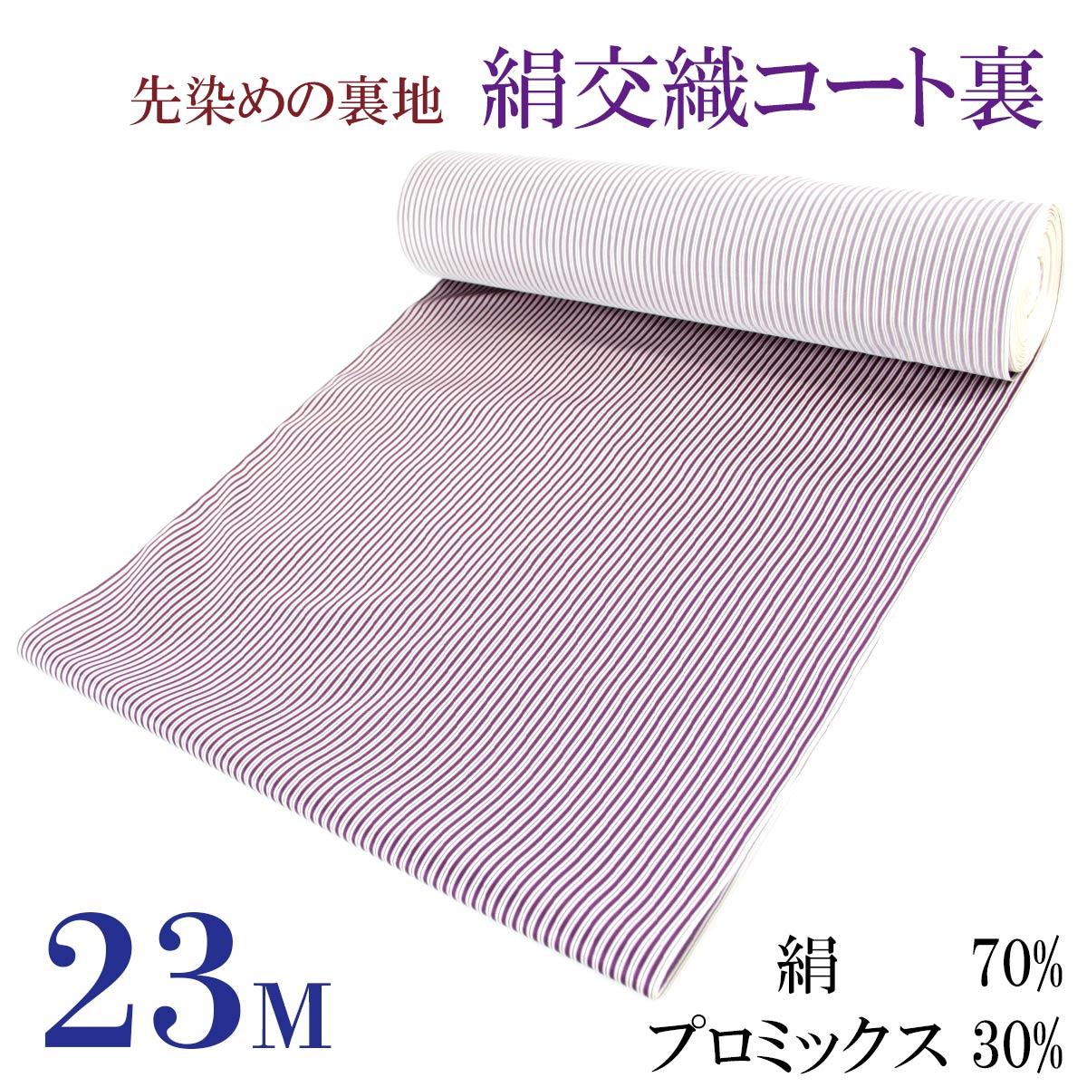 コート裏 -23H- 絹交織 縞 米沢 先染め 37cm×23m 古代紫