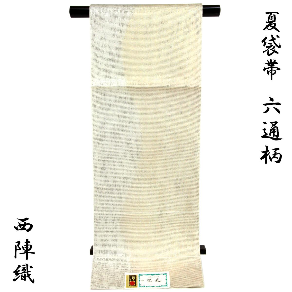 絽袋帯 -4- 夏帯 西陣織 洛陽織物 六通柄 金銀 墨流し