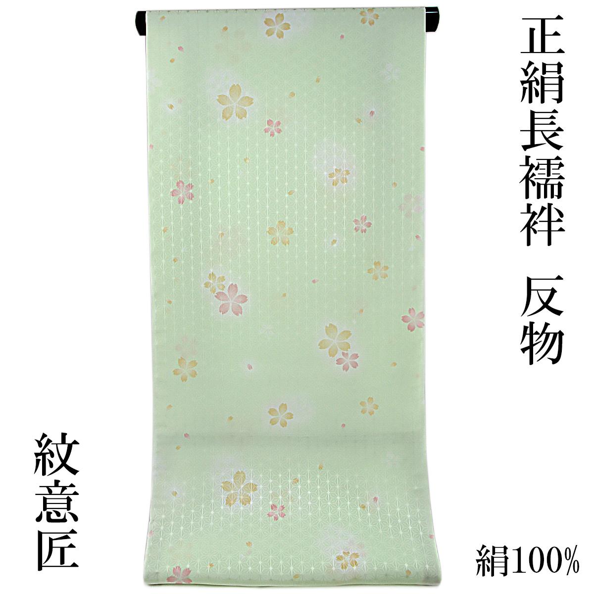 長襦袢 反物 正絹 -39- 紋意匠 友禅染 薄萌葱/麻の葉 桜 絹100%