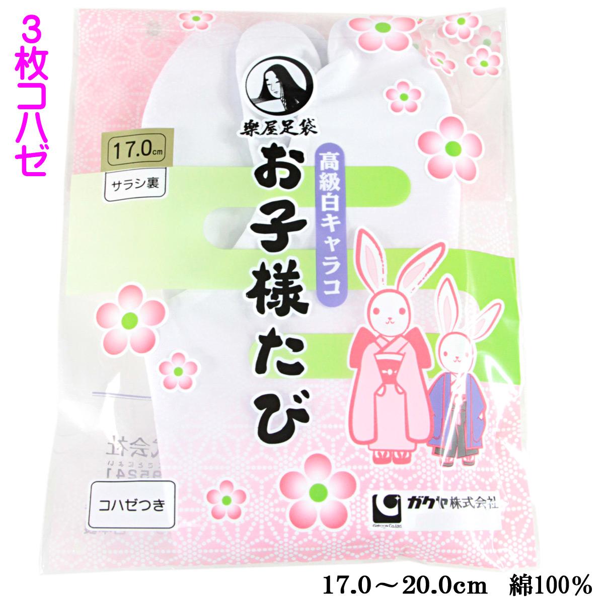 子供足袋 白足袋 ガクヤ 白キャラコ 綿100% サラシ裏 日本製 楽屋足袋 お子様たび 一等 子供用 3枚コハゼ 白 17.0cm-20.0cm