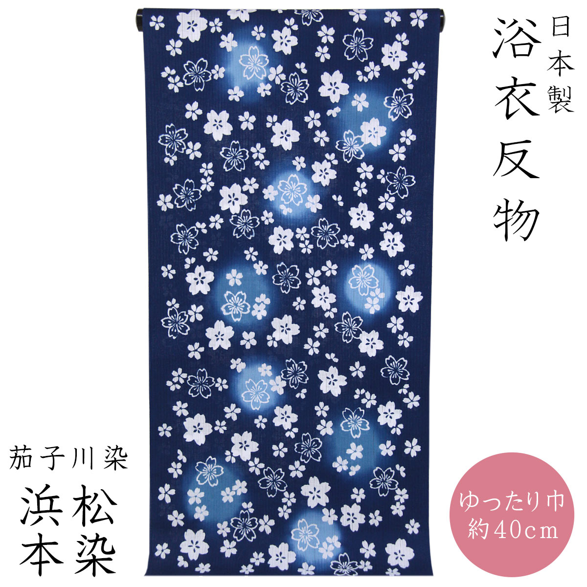浴衣反物 レディース -218- 綿麻 注染 伊勢型紙 耳あり 日本製 紺色 桜柄