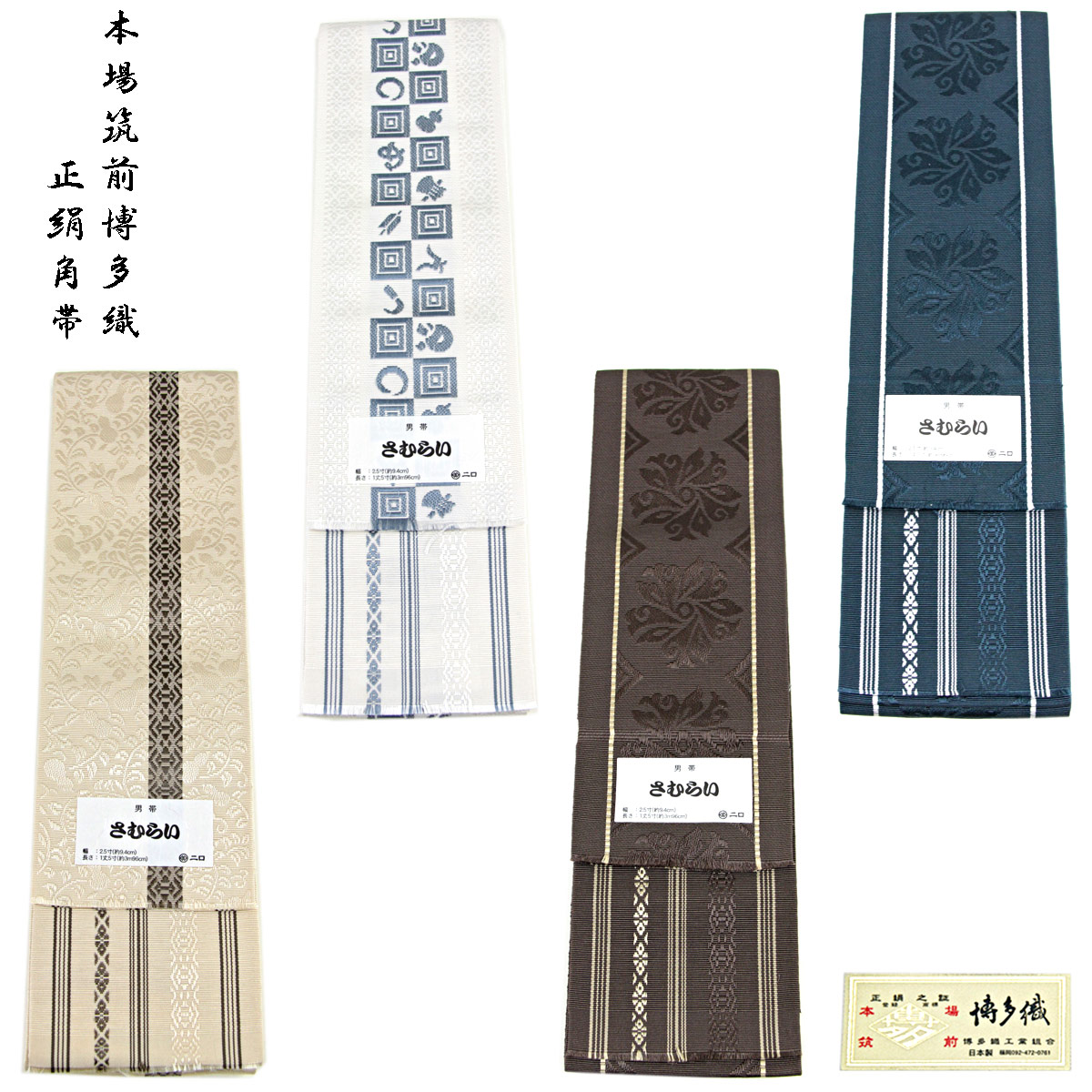 角帯 正絹 -19- 博多帯 さむらい 男帯 浴衣帯 絹100% 日本製