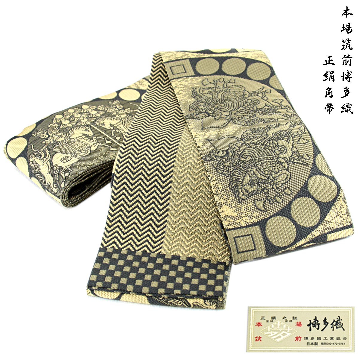 角帯 正絹 -22- 男儀 長尺 博多織 絹100% 黄金/騎馬武者