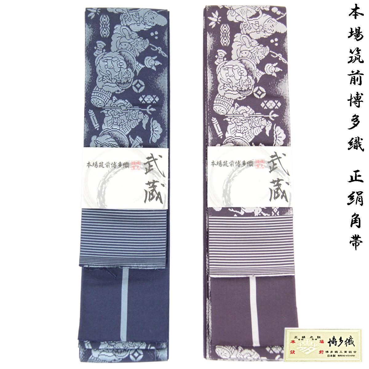 角帯 正絹 -53- 博多帯 武蔵 長尺 男帯 浴衣帯 絹100% 日本製 七福神