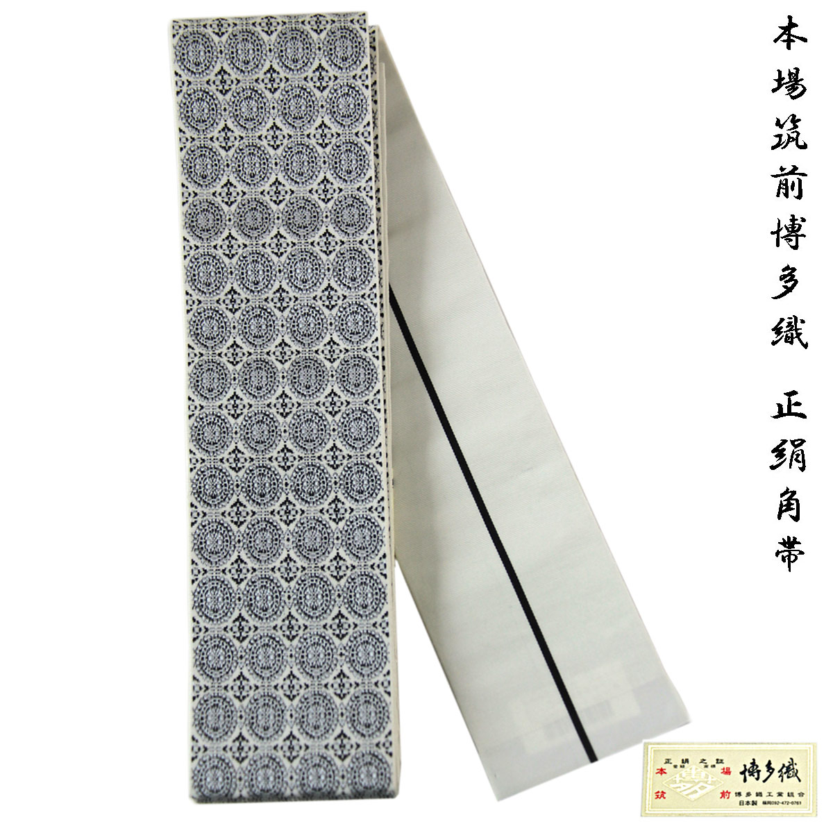 角帯 正絹 -55- 博多帯 長尺 男帯 浴衣帯 絹100% 日本製 正倉院文様 連珠文 白