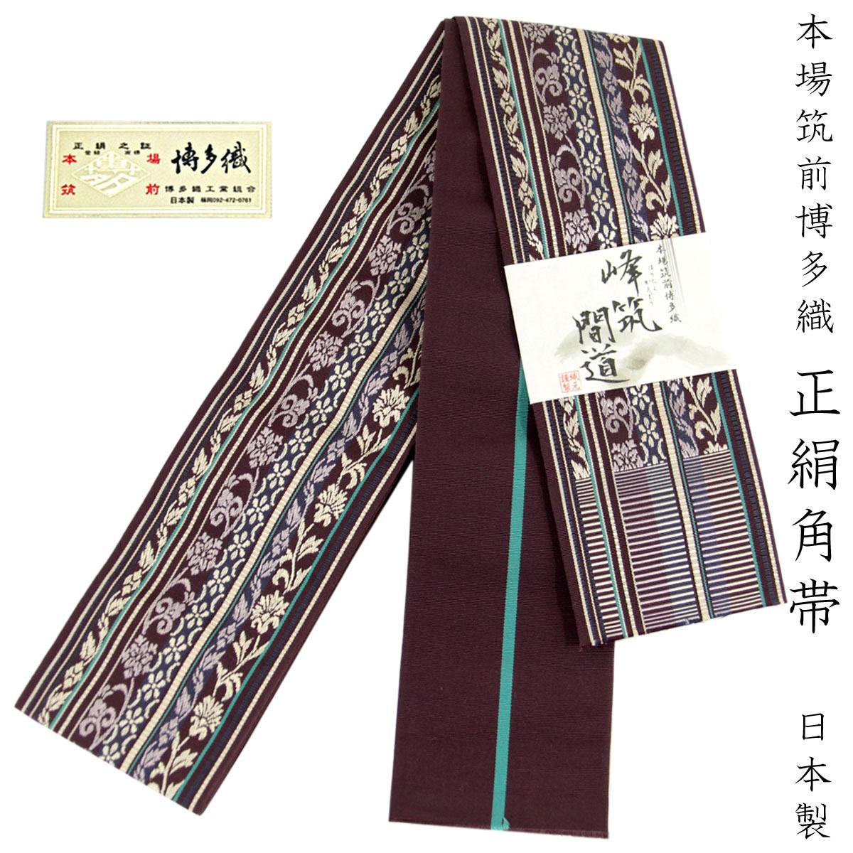 角帯 正絹 -58- 博多帯 長尺 男帯 浴衣帯 絹100% 日本製 峰筑間道 海老茶色