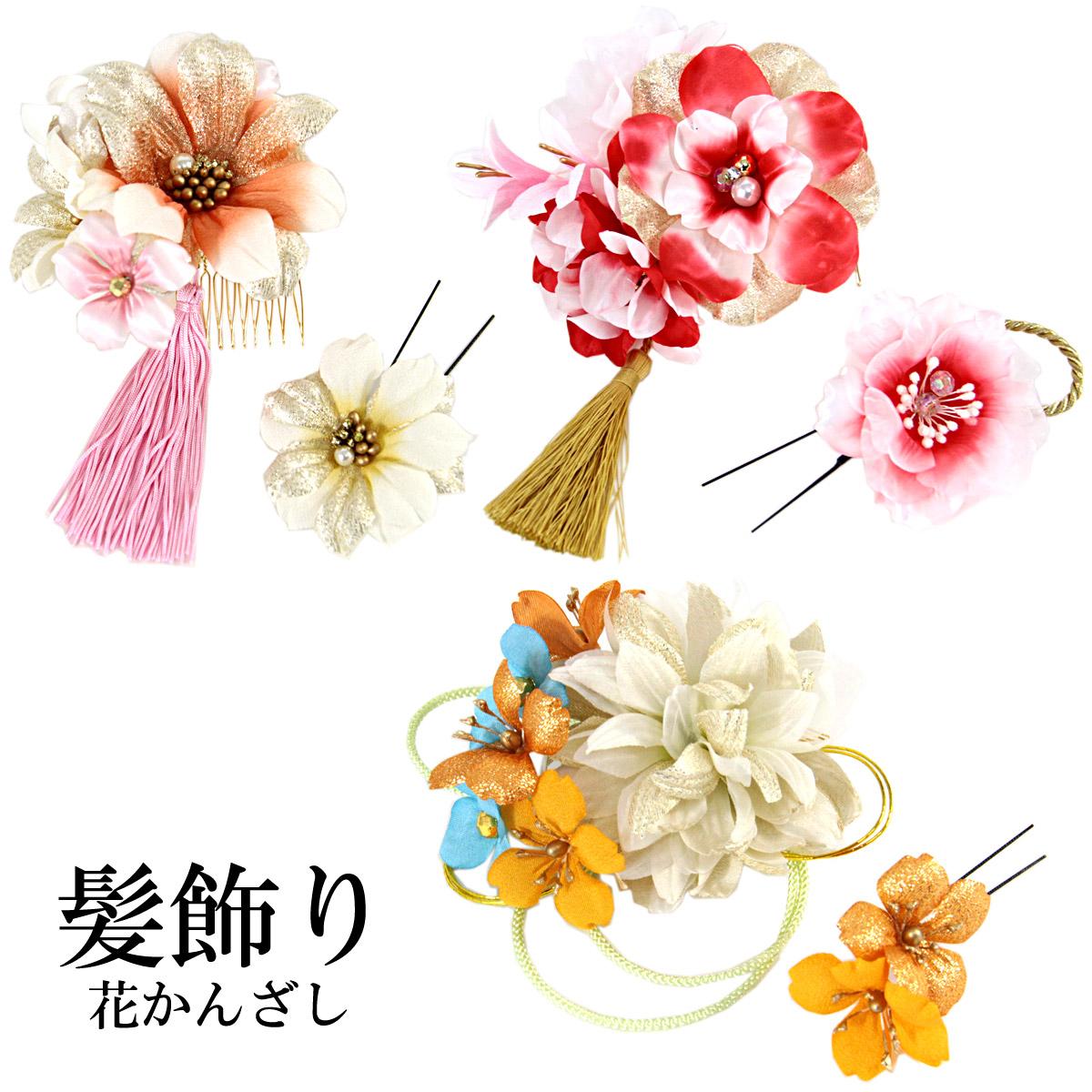 3 4 20:00 - お気に入 11 1:59 ヘアコーム ヘアピン ヘアアクセサリー 花かんざし -273- お気にいる 日本製 2点セット 50%OFF スーパーSALE フラワー髪飾り 髪留め 和装小物