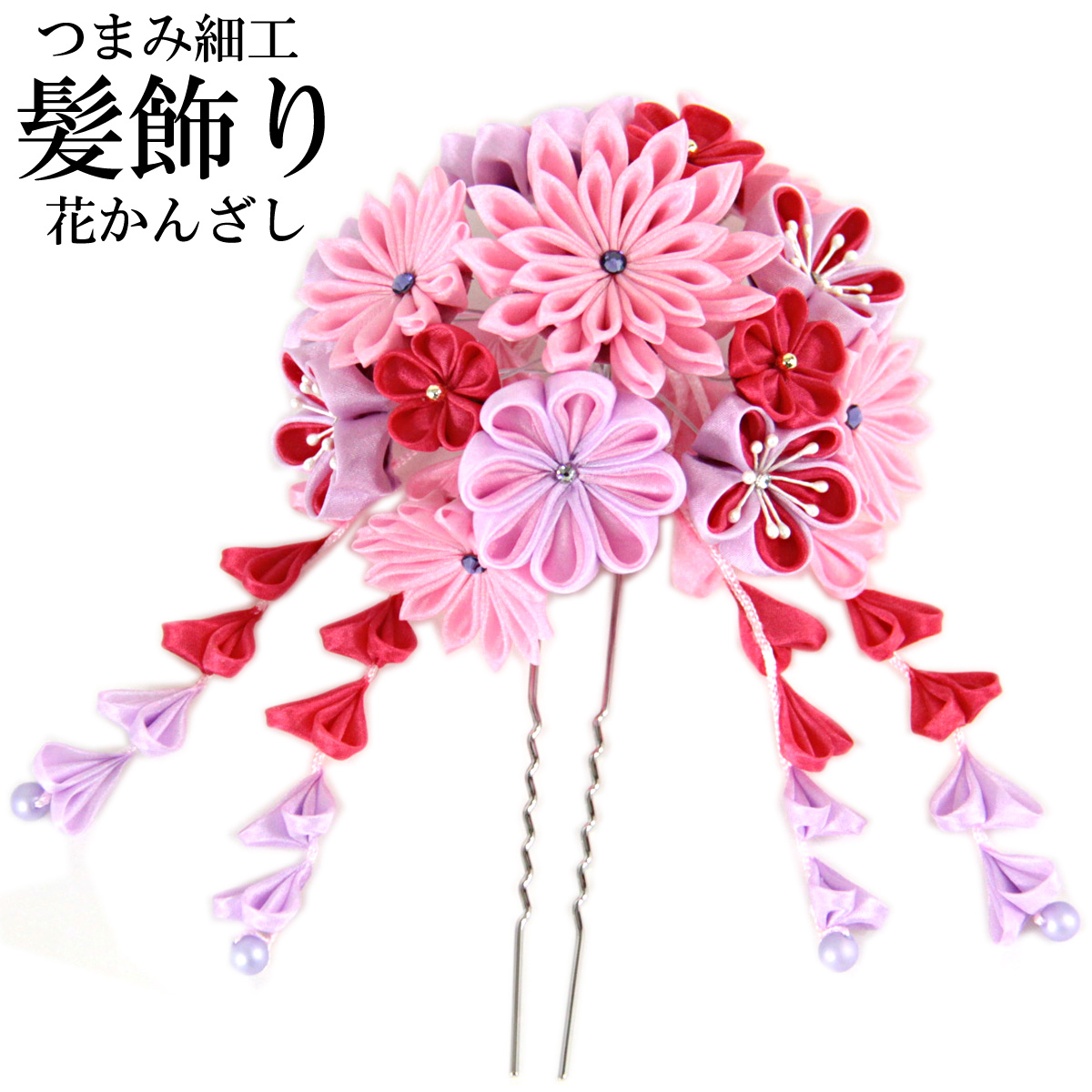 つまみ細工かんざし -281- フラワー髪飾り ピンク