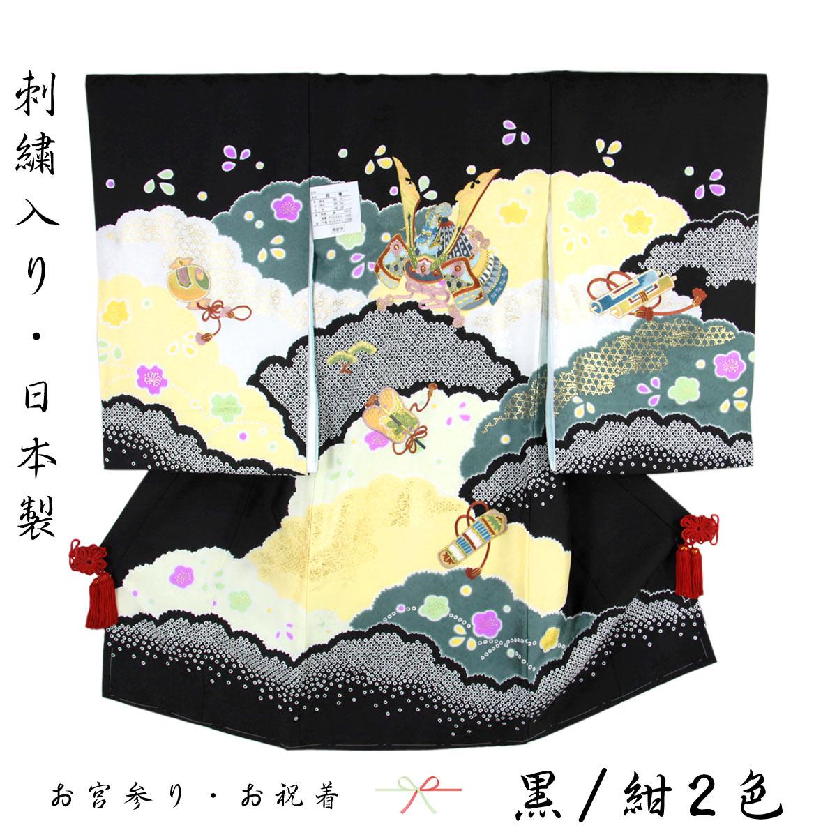 宮参り着物 -5- 祝着 お宮参り 男の子 初着 百日祝い 日本製 黒 紺 兜 龍 刺繍 桜 吉祥
