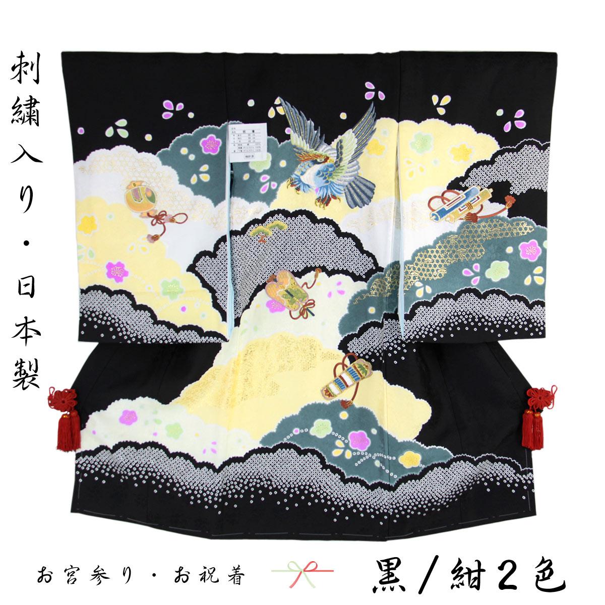 宮参り着物 -6- 祝着 お宮参り 男の子 初着 百日祝い 日本製 黒 紺 鷹 刺繍 桜 吉祥