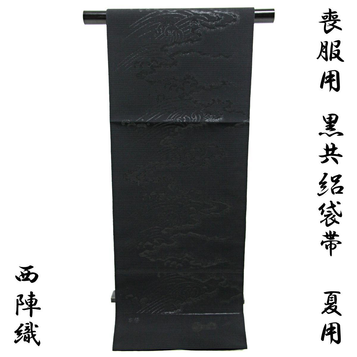 【訳あり】 絽黒共袋帯 -6- 夏用 西陣織 山下織物 絹混 波文