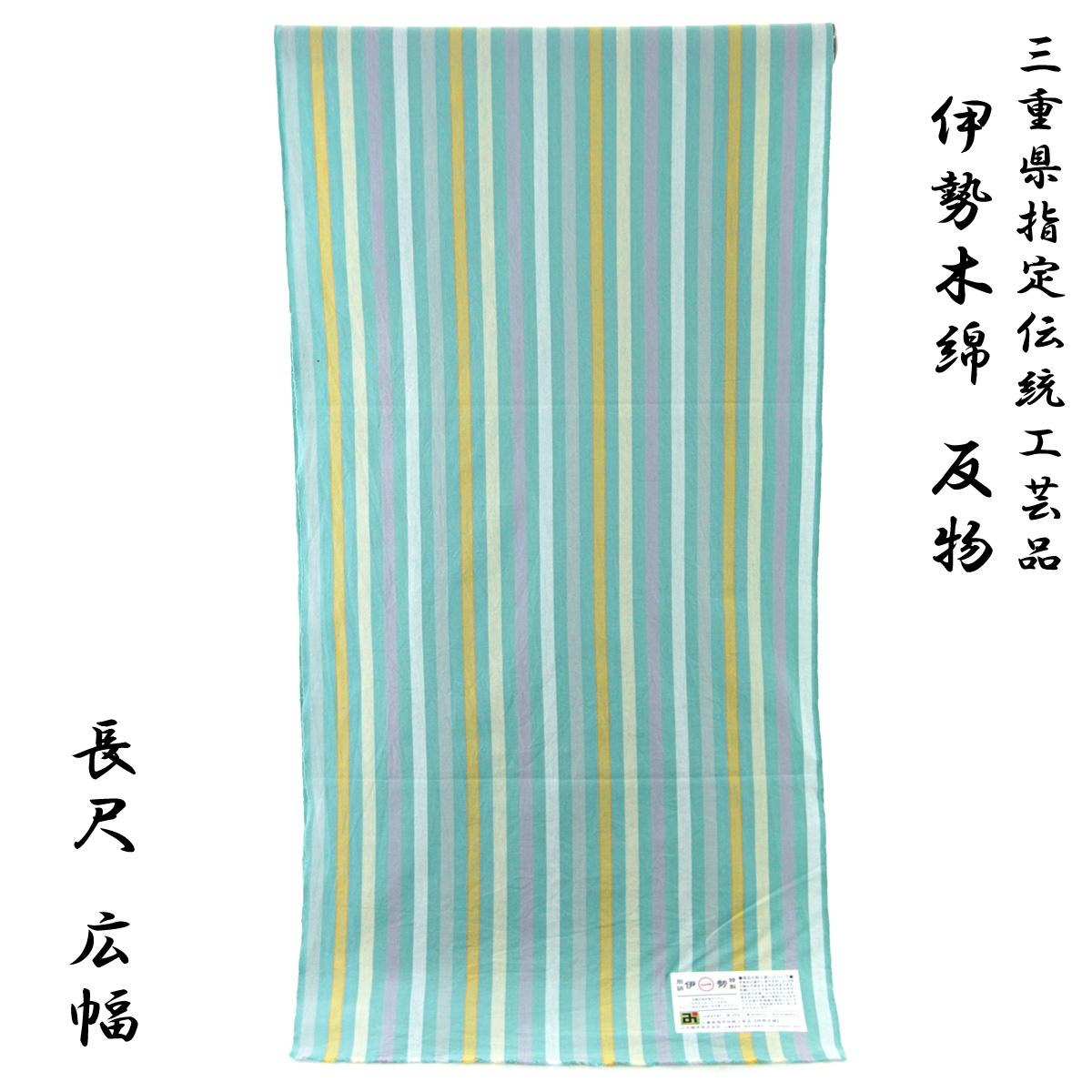 伊勢木綿 反物 -36- 長尺 広幅 臼井織布 綿100% 青磁色 縞柄
