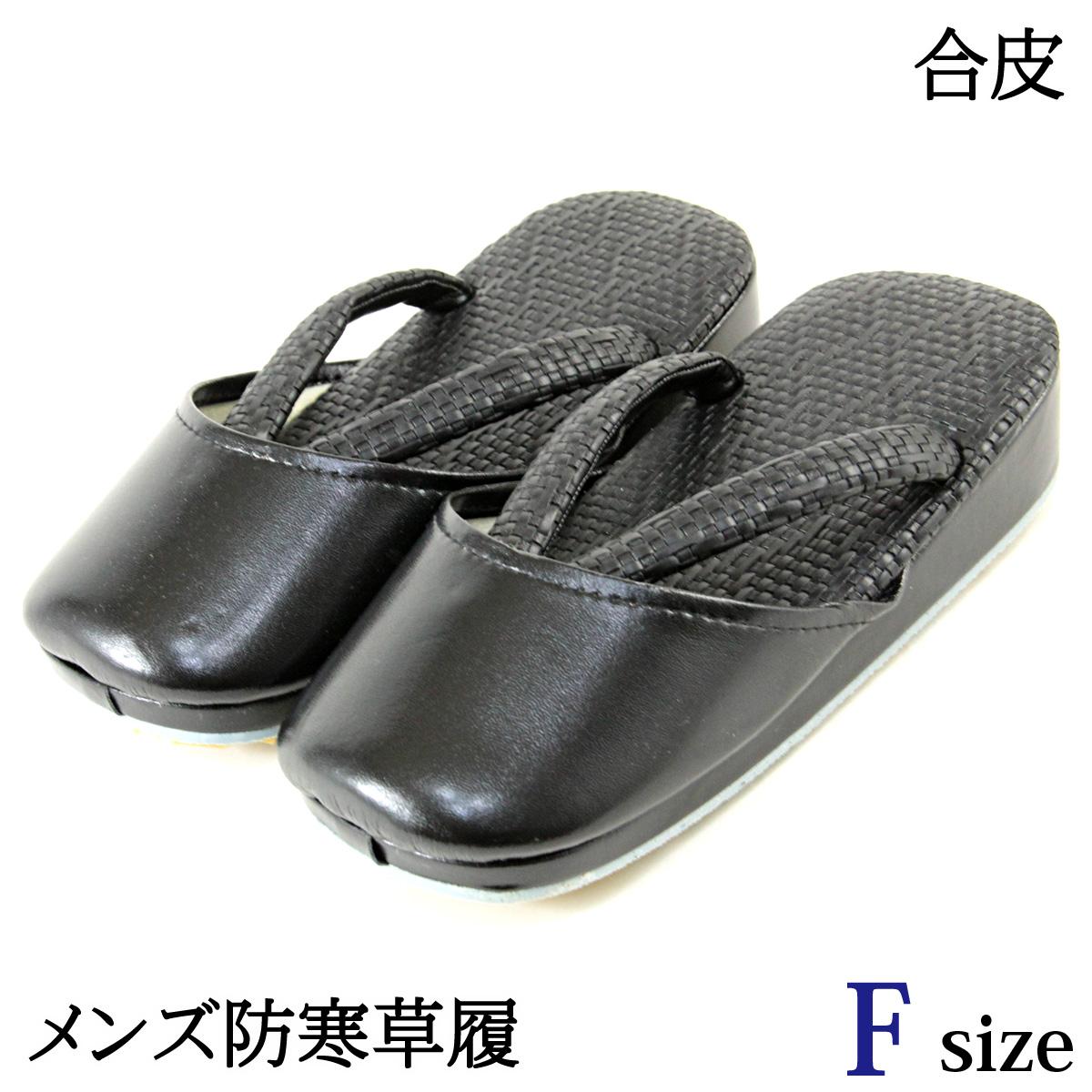 防寒草履 メンズ -53- 合成皮革 Free Size 黒 メッシュ
