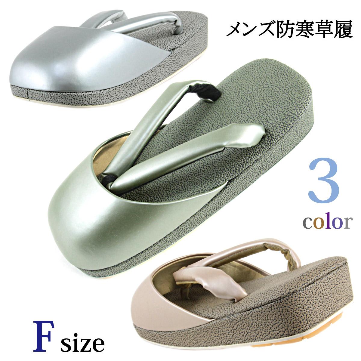 防寒草履 メンズ -5- 合成皮革 Free-size 全3色