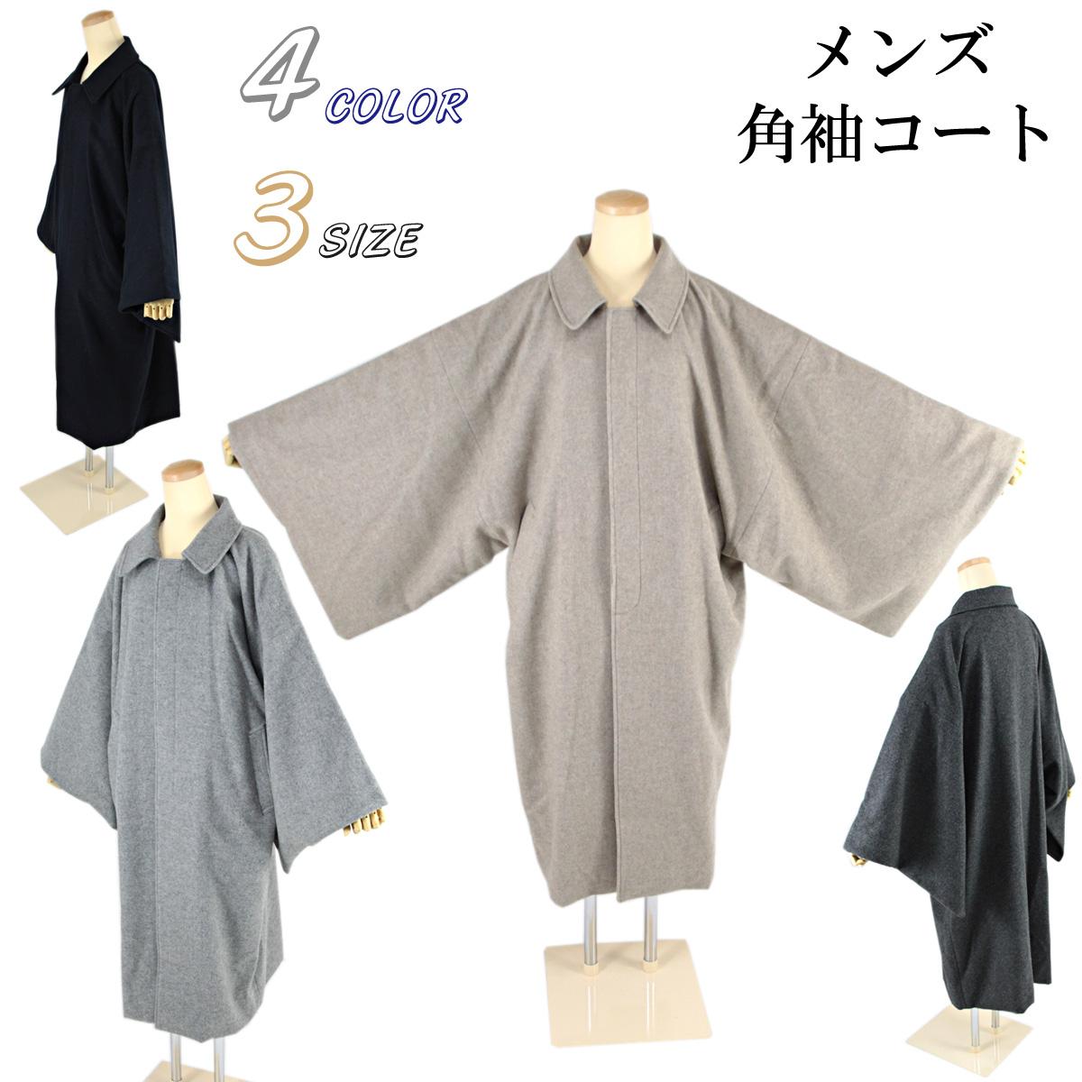 角袖コート -18- ウールコート 和装コート メンズ