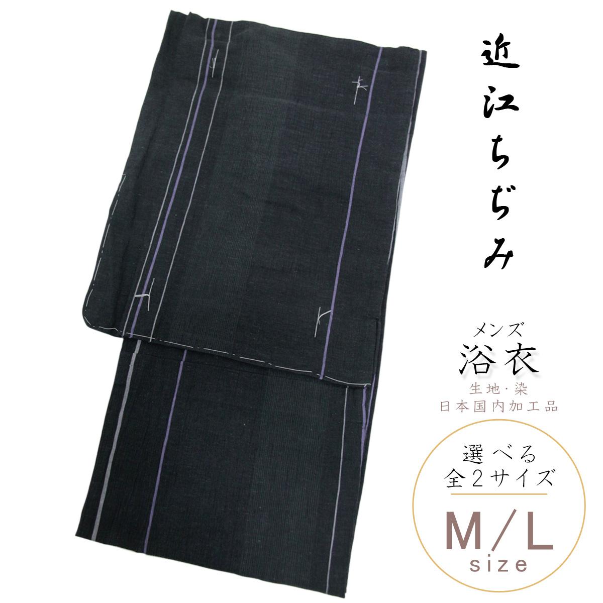 浴衣 メンズ -12- 近江ちぢみ 綿麻 Mサイズ Lサイズ 墨色 黒系