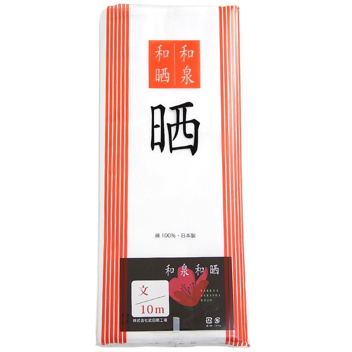 メール便対応 さらし布 晒反物 木綿生地 期間限定今なら送料無料 和晒加工 日本製 晒 綿100% 文 和泉和晒 マーケティング 泉州製 10m 35cm巾 反物