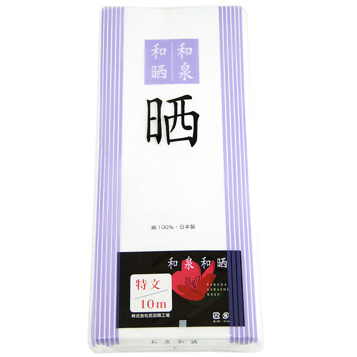メール便対応 さらし布 晒反物 新作多数 木綿生地 和晒加工 日本製 晒 10m 安い 激安 プチプラ 高品質 反物 特文 泉州製 綿100% 35cm巾 和泉和晒