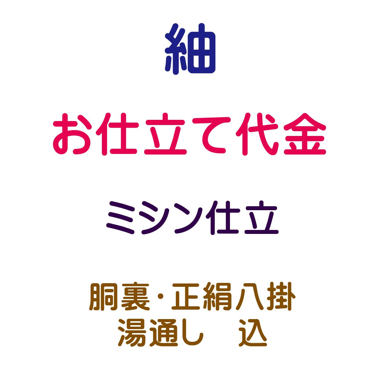 お仕立代 紬/大島 袷 ミシン仕立