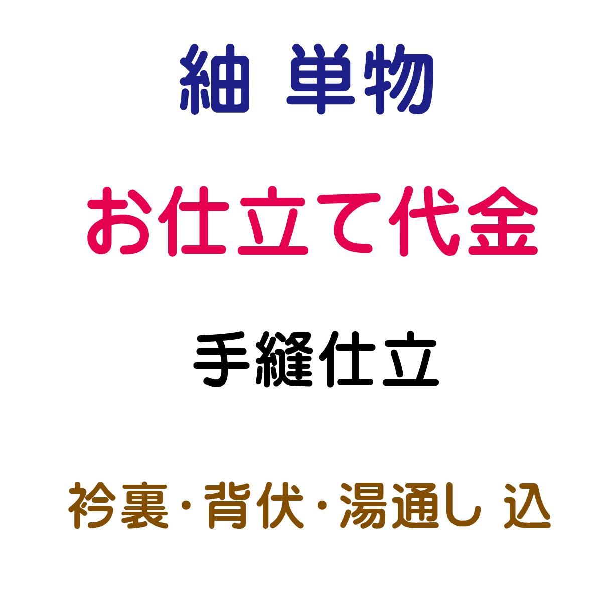 お仕立代 紬/大島 単 手縫い仕立