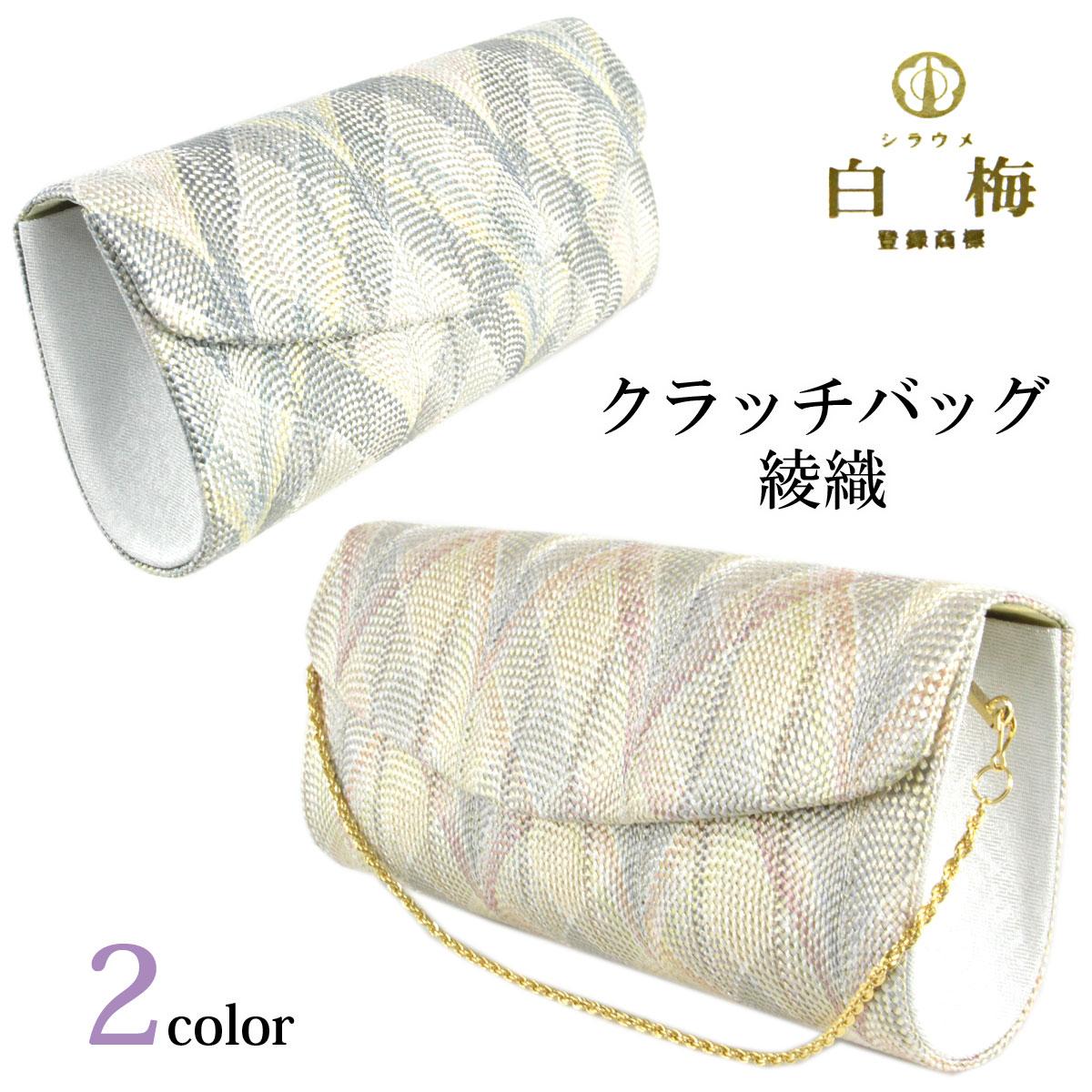 和装バッグ セカンドバッグ フォーマルバッグ 返品交換不可 女性用 日本製 白梅 評価 クラッチバッグ 綾織 手提げ付き -2- レディース