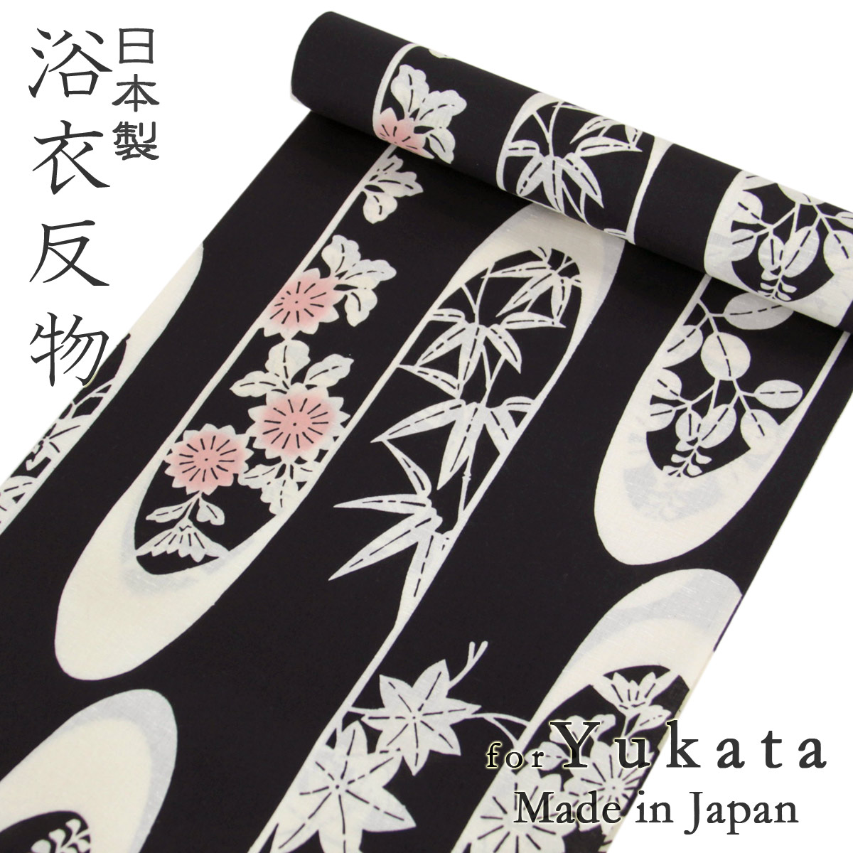 浴衣反物 レディース -40- 綿100% 注染 黒 花柄 萩 楓 日本製