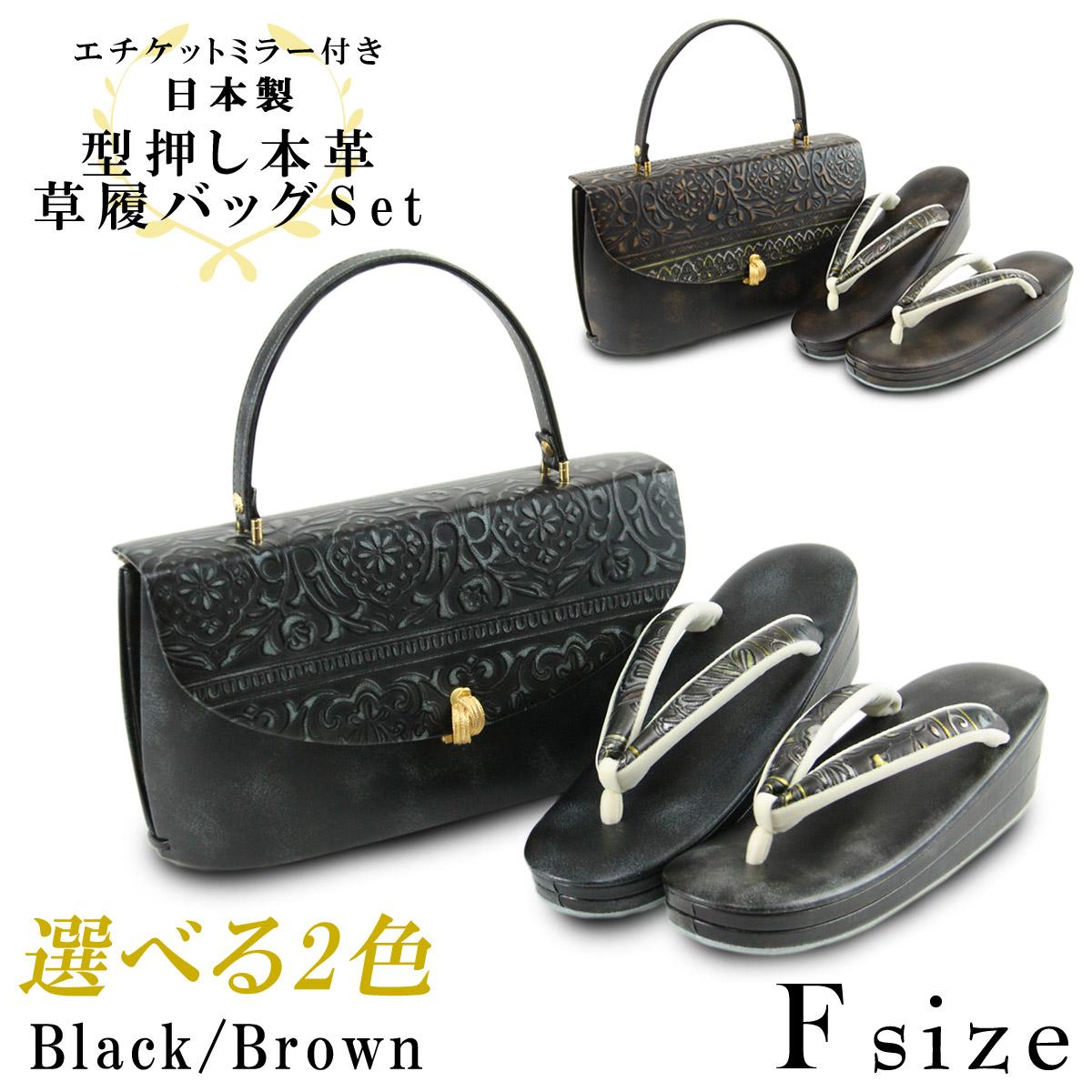 【50%OFF/スーパーSALE】 草履バッグセット -33- レディース Free-size 本皮 黒/茶色