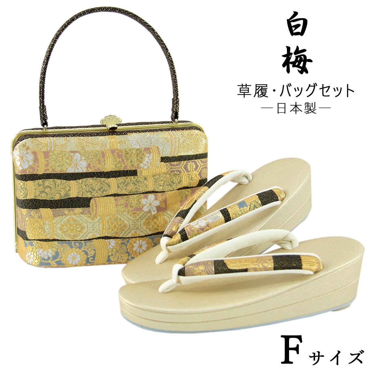 白梅 草履バッグセット -53- 礼装 Fサイズ 日本製 ゴールド 有職文様