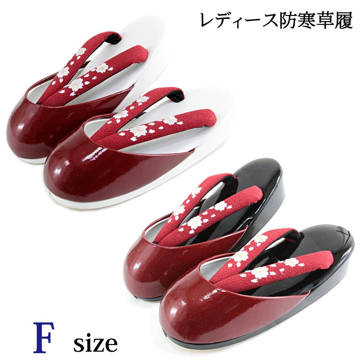 防寒草履 -14- 赤刺繍鼻緒 レディース 合成皮革 Free Size