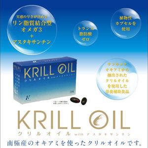 【KRILLOIL】ニューサイエンス クリルオイル with アスタキサンチン 30粒入(EPA DHA 必須脂肪酸 オメガ3系脂肪酸 omega3 無添加 サプリ サプリメント 健康食品 栄養補助食品 クリル オイル カプセル お父さん 誕生日)
