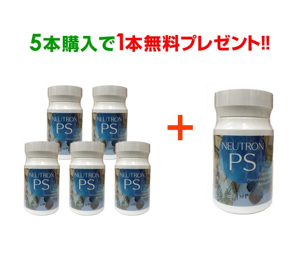 ニュートロンPS60粒×5+1本(9500円分) 敬老の日 ギフト プレゼント