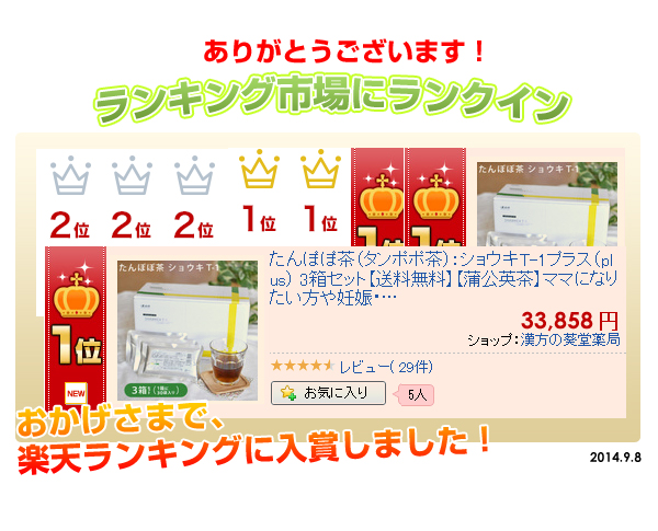 Dandelion tea (dandelion tea): Shuki t-1 plus 3 box set (diet / health / health tea and organic and additive-free / infertility / pregnancy / herbal medicine / Aoi Hall pharmacy / dandelion tea chowk t-1 / chowk t-1 plus / store / Rakuten) 10P13oct13_b