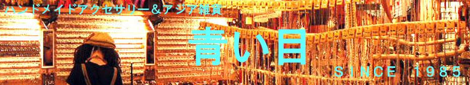 青い目:オリジナルアクセサリー&アジアンファッションの店