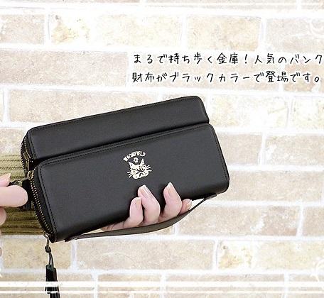 【多機能財布】ダヤン 財布 レザーバンク財布 腕組みダヤン 黒 わちふぃーるど ダヤン財布 本革 財布 猫雑貨 ダヤングッズ