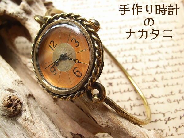 送料無料【手作り時計のナカタニ 35】味わいあるアンティークな風合い/真鍮製バングルタイプの創作腕時計(木箱つき)