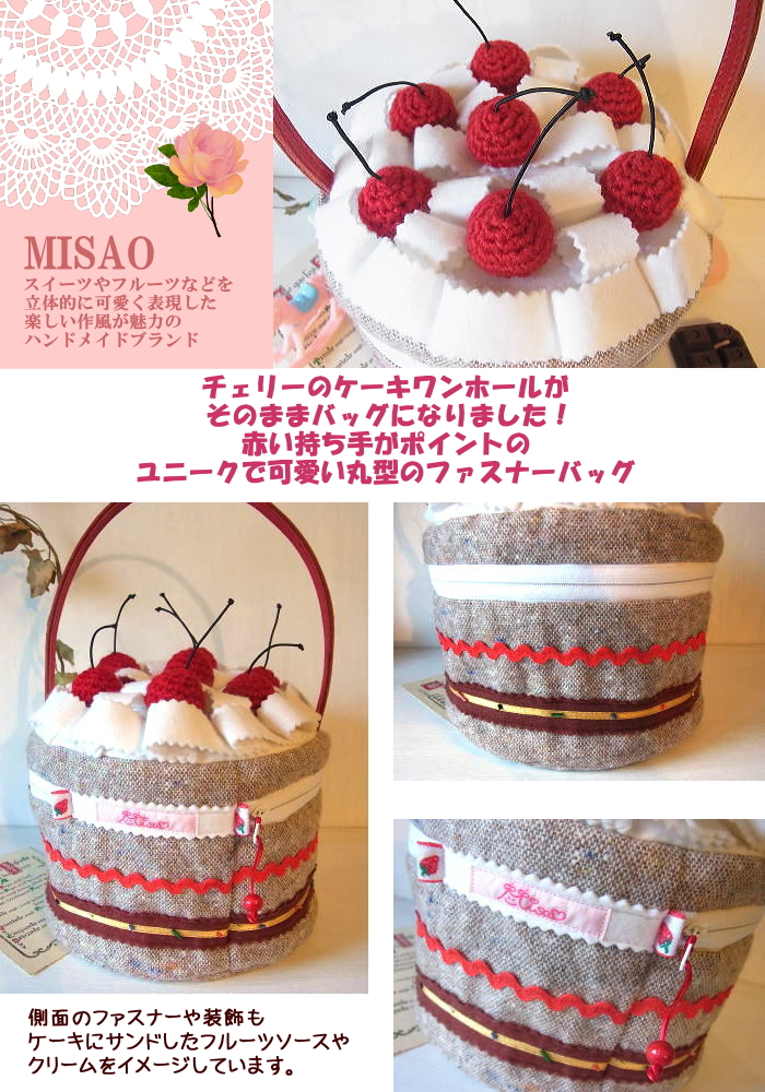 Cute red cherry cherry cake bag / whipped cream and hand-knitted ♪ girly a dream round bag 10
