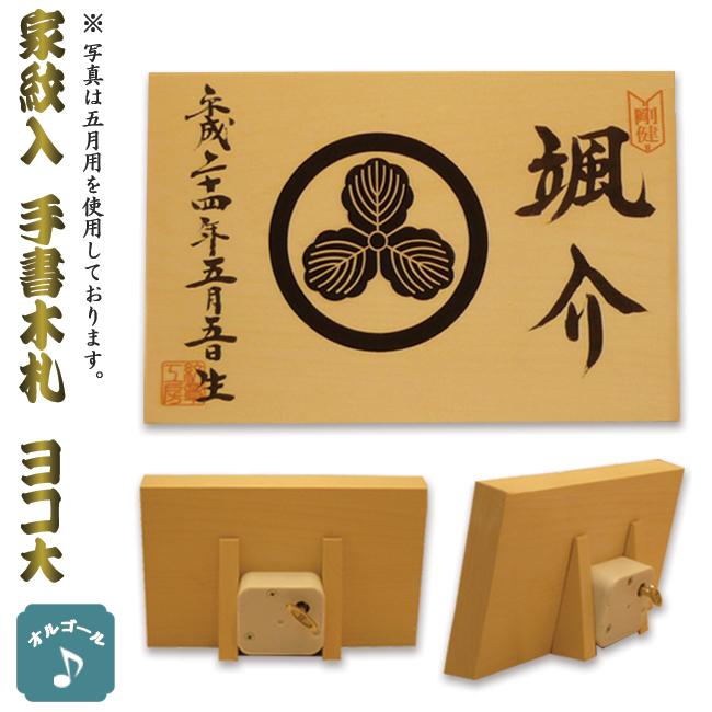 サンプル1【 家紋入り 名入れ木札 】